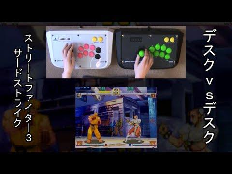 Un tipo se enfrenta a si mismo en Street Fighter III